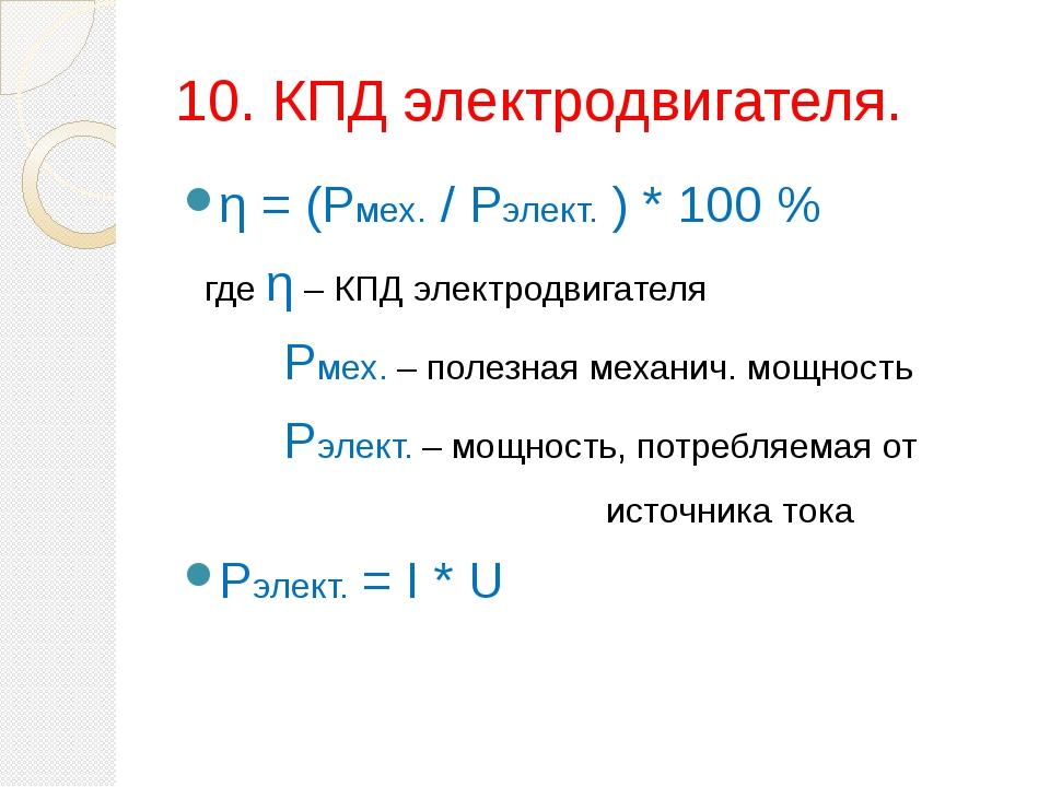 10. КПД электродвигателя. η = (Рмех. / Рэлект. ) * 100 % где η – КПД электрод...