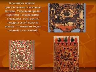 В росписях прялок присутствовали сказочные мотивы. Украшали прялки серьгами