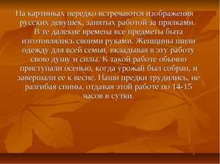 На картинках нередко встречаются изображения русских девушек, занятых работой