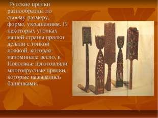 Русские прялки разнообразны по своему размеру, форме, украшениям. В некоторы