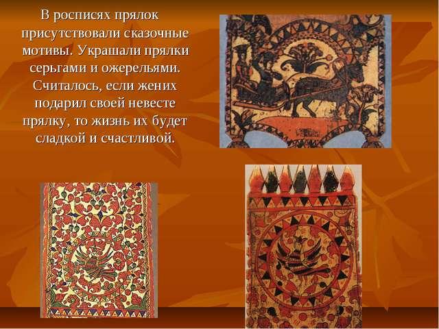 В росписях прялок присутствовали сказочные мотивы. Украшали прялки серьгами...