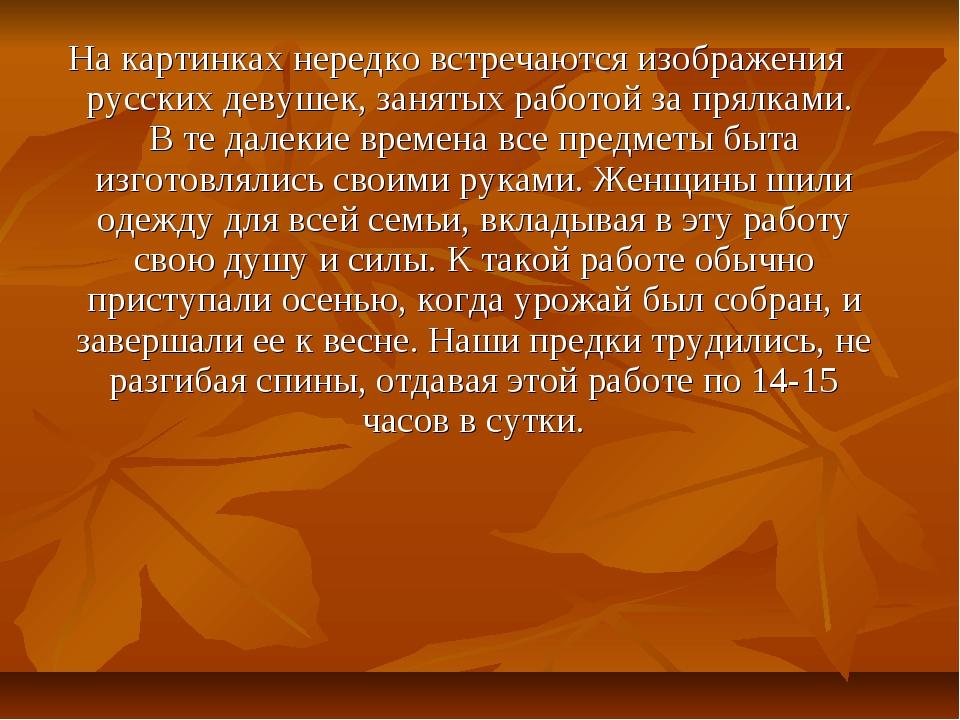 На картинках нередко встречаются изображения русских девушек, занятых работой...