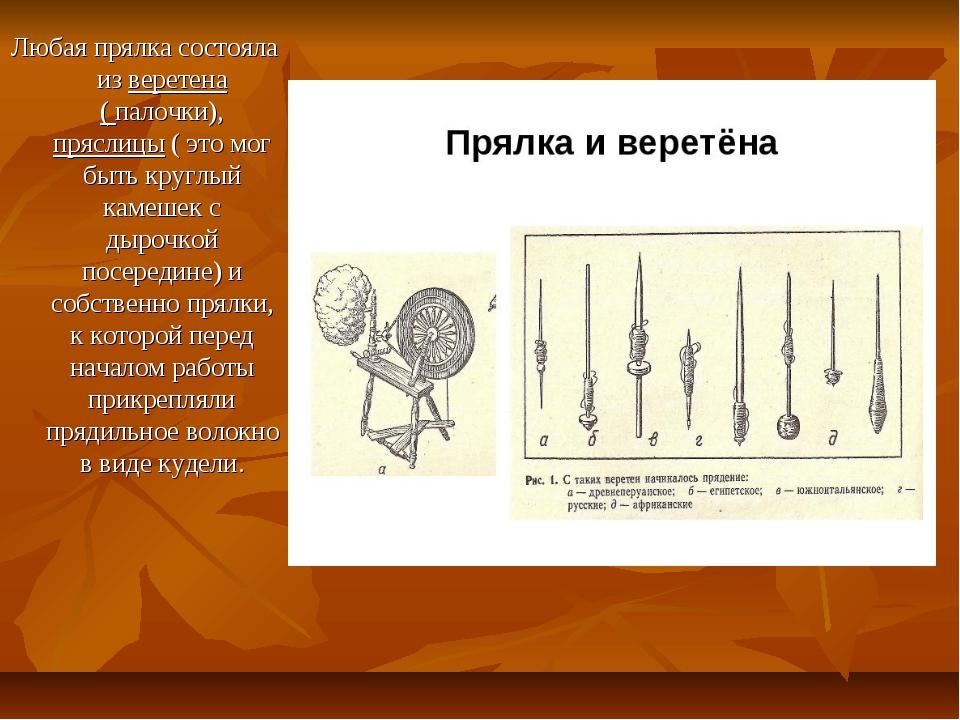 Любая прялка состояла из веретена ( палочки), пряслицы ( это мог быть круглый...