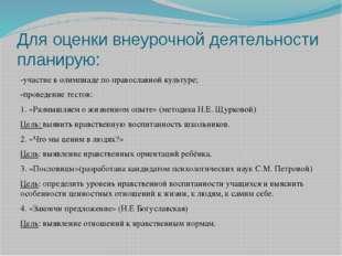 Для оценки внеурочной деятельности планирую: -участие в олимпиаде по правосла