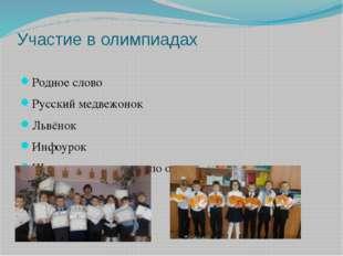 Участие в олимпиадах Родное слово Русский медвежонок Львёнок Инфоурок Школьна