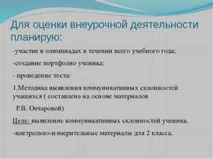 Для оценки внеурочной деятельности планирую: -участие в олимпиадах в течении