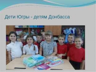 Дети Югры - детям Донбасса