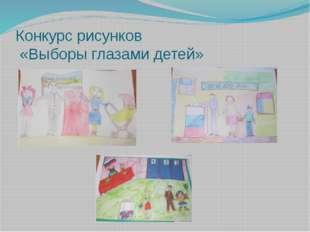 Конкурс рисунков «Выборы глазами детей»