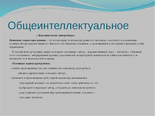 Общеинтеллектуальное «Занимательная литература» Основная задача программы – э...
