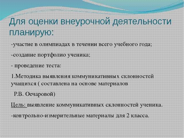 Для оценки внеурочной деятельности планирую: -участие в олимпиадах в течении...