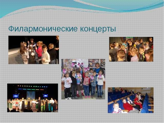 Филармонические концерты