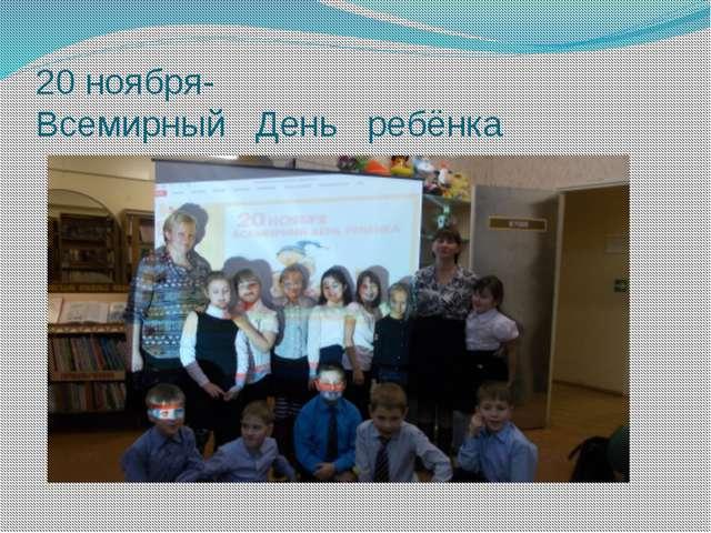 20 ноября- Всемирный День ребёнка