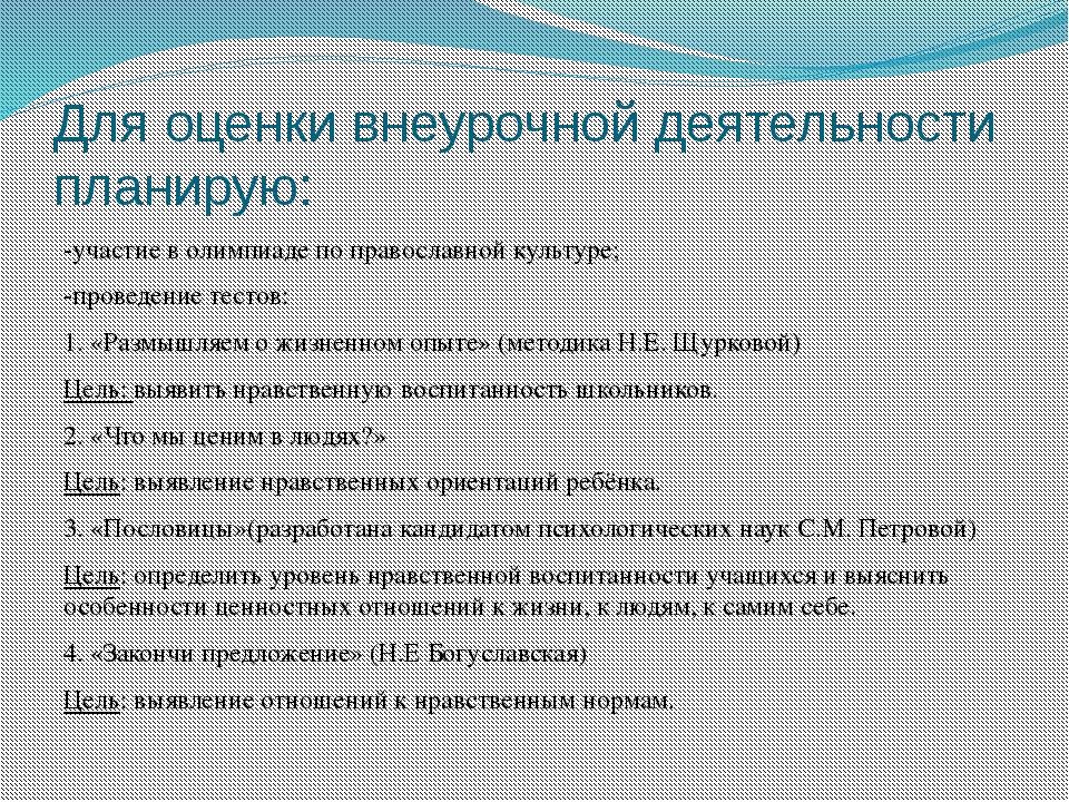 Для оценки внеурочной деятельности планирую: -участие в олимпиаде по правосла...