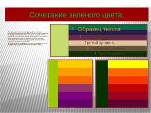 Сочетание зеленого цвета.  Зеленый цвет– экологический, природный, символиз