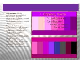 Сочетание фиолетового и лилового цвета. Лиловый цвет- это цвет женственности