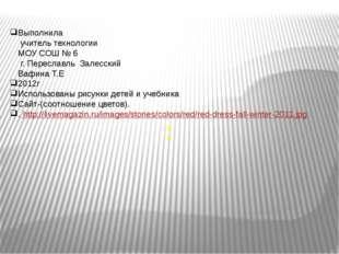 и и Выполнила учитель технологии МОУ СОШ № 6 г. Переславль Залесский Вафина Т