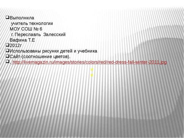 и и Выполнила учитель технологии МОУ СОШ № 6 г. Переславль Залесский Вафина Т...