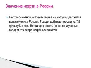 Нефть основной источник сырья на котором держится вся экономика России. Росси