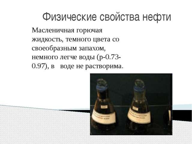 Физические свойства нефти Масленичная горючая жидкость, темного цвета со сво...