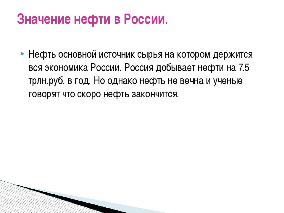 Нефть основной источник сырья на котором держится вся экономика России. Росси...