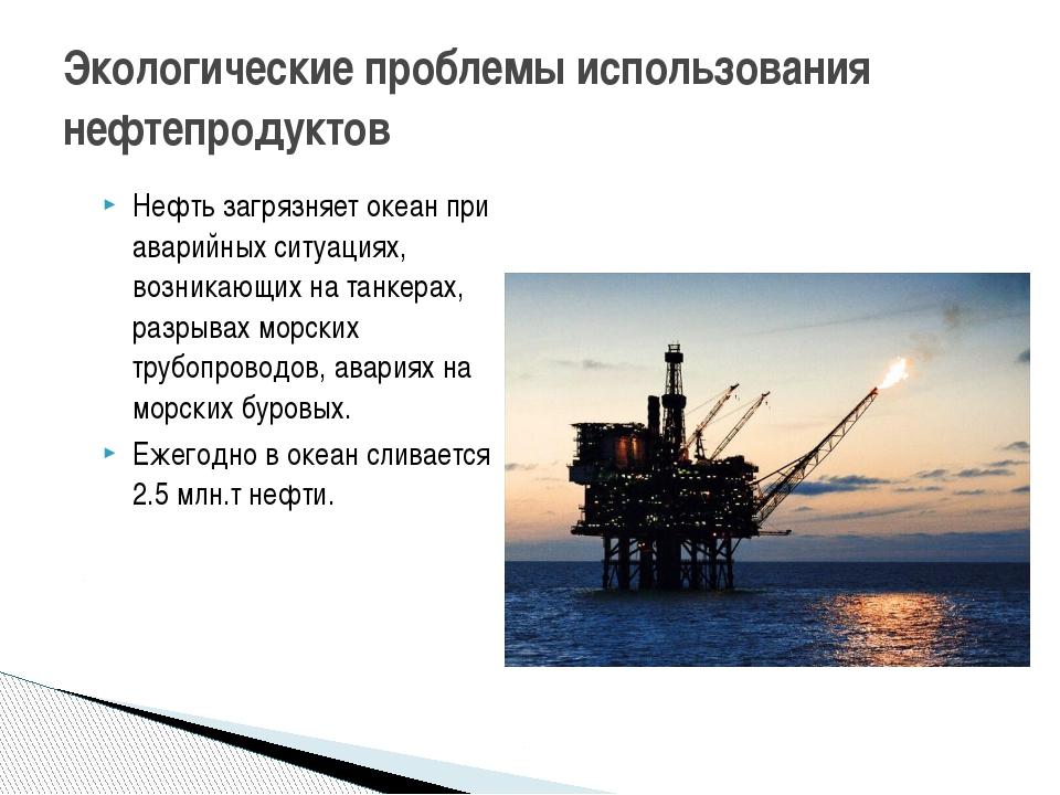 Экологические проблемы использования нефтепродуктов Нефть загрязняет океан пр...