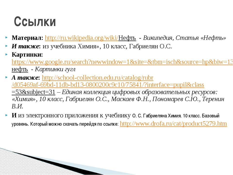 Ссылки Материал: http://ru.wikipedia.org/wiki/Нефть - Википедия, Статья «Нефт...