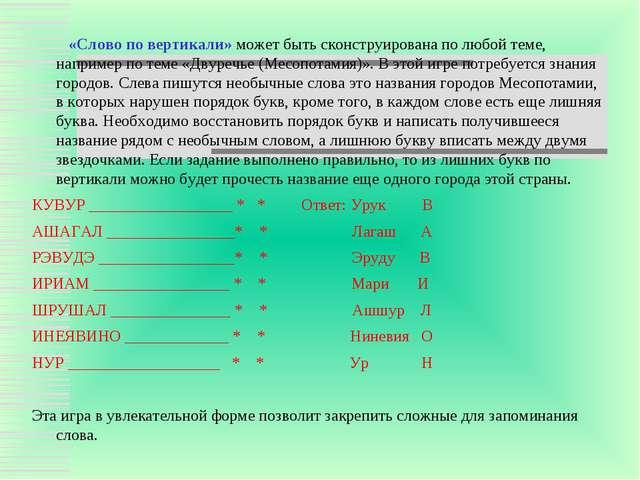 «Слово по вертикали» может быть сконструирована по любой теме, например по т...