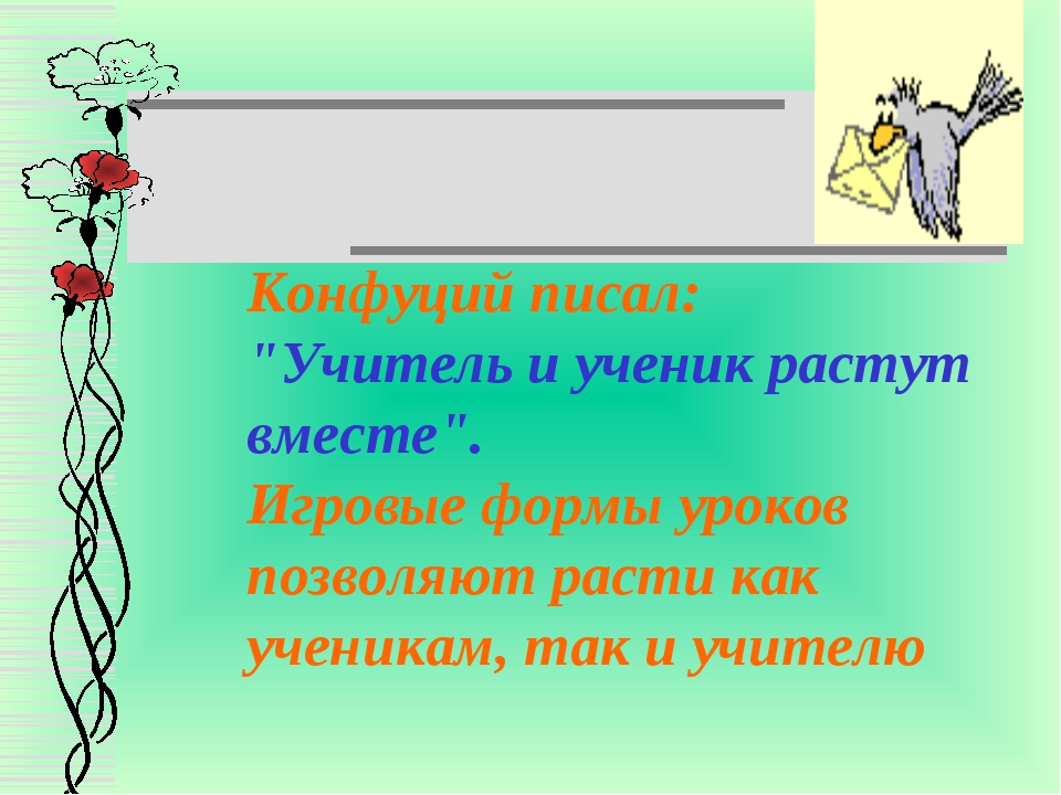 """Конфуций писал: """"Учитель и ученик растут вместе"""". Игровые формы уроков позво..."""