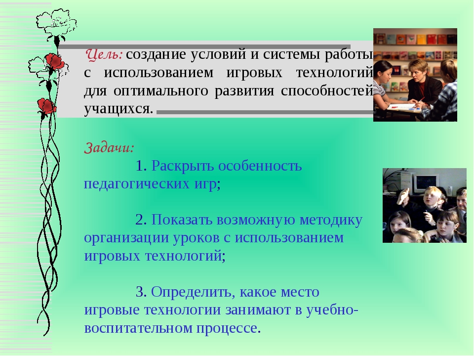 Цель: создание условий и системы работы с использованием игровых технологий...