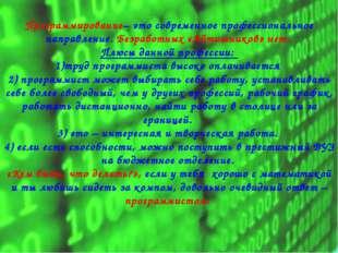 Программирование– это современное профессиональное направление. Безработных «