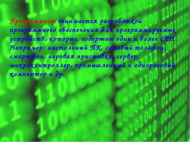 Программист занимается разработкой программного обеспечения для программируем...