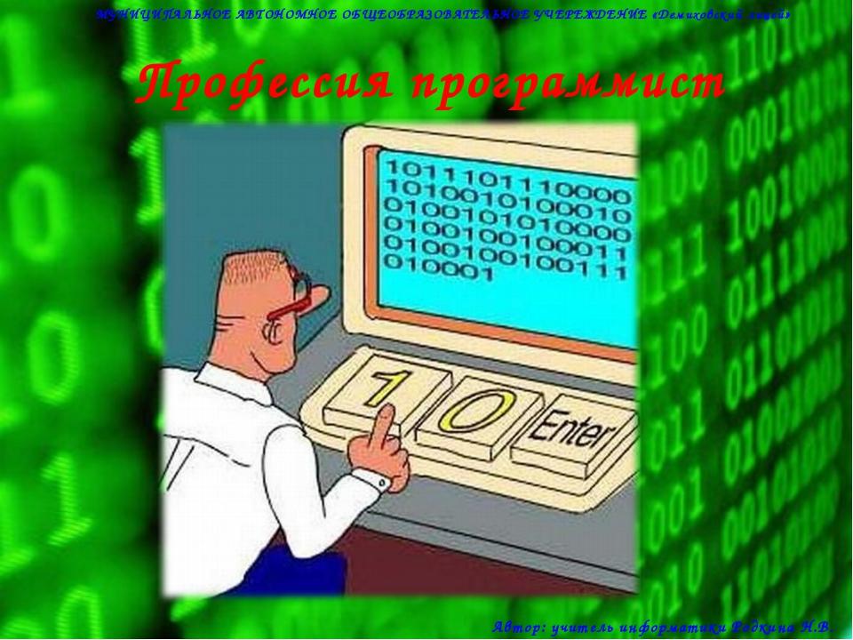 Профессия программист МУНИЦИПАЛЬНОЕ АВТОНОМНОЕ ОБЩЕОБРАЗОВАТЕЛЬНОЕ УЧЕРЕЖДЕНИ...