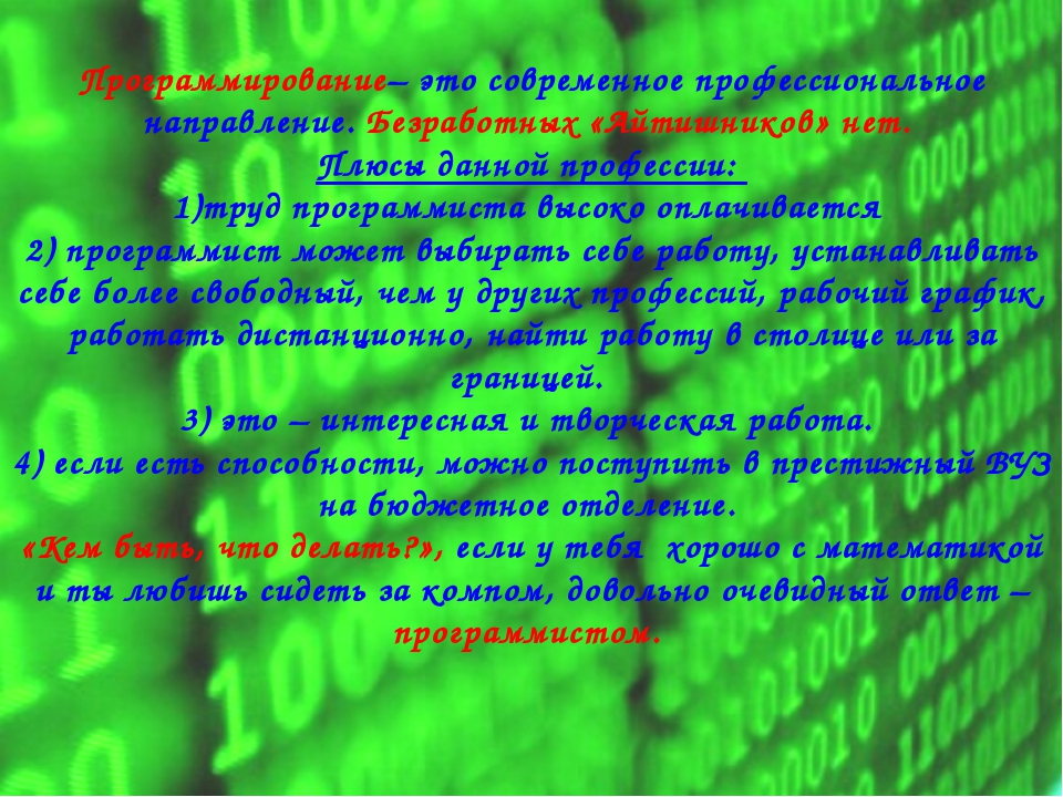 Программирование– это современное профессиональное направление. Безработных «...