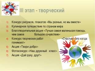 ІІІ этап - творческий Конкурс рисунков, плакатов «Мы разные, но мы вместе» К