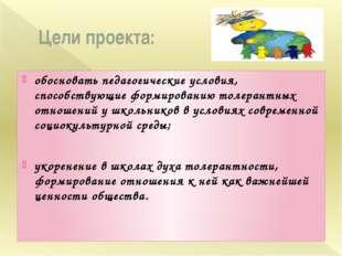 Цели проекта: обосновать педагогические условия, способствующие формированию