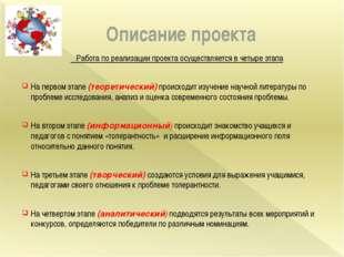 Описание проекта Работа по реализации проекта осуществляется в четыре этапа Н