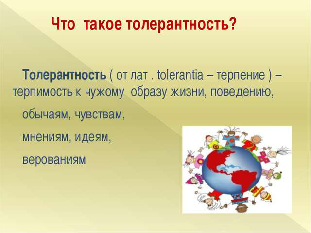 Что такое толерантность? Толерантность ( от лат . tolerantia – терпение ) –...