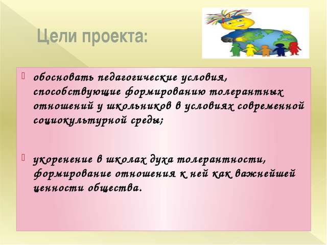 Цели проекта: обосновать педагогические условия, способствующие формированию...