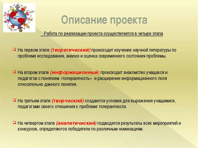 Описание проекта Работа по реализации проекта осуществляется в четыре этапа Н...