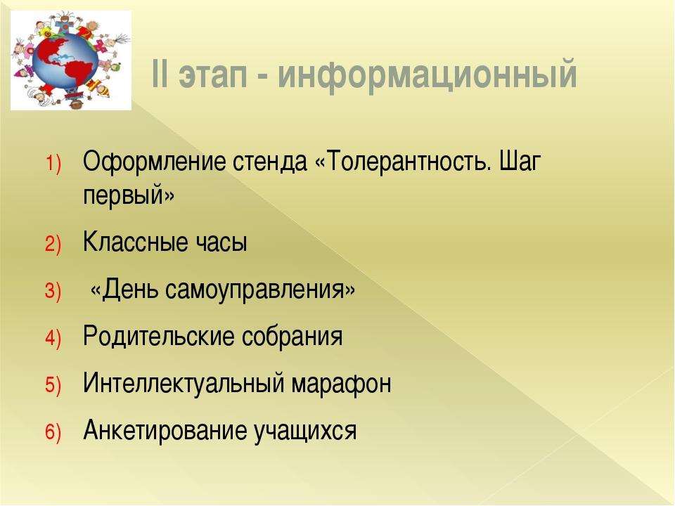 ІІ этап - информационный Оформление стенда «Толерантность. Шаг первый» Класс...