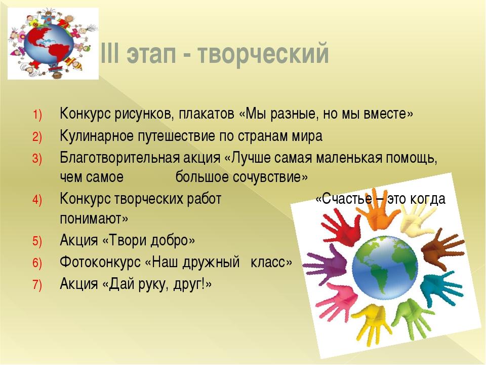 ІІІ этап - творческий Конкурс рисунков, плакатов «Мы разные, но мы вместе» К...