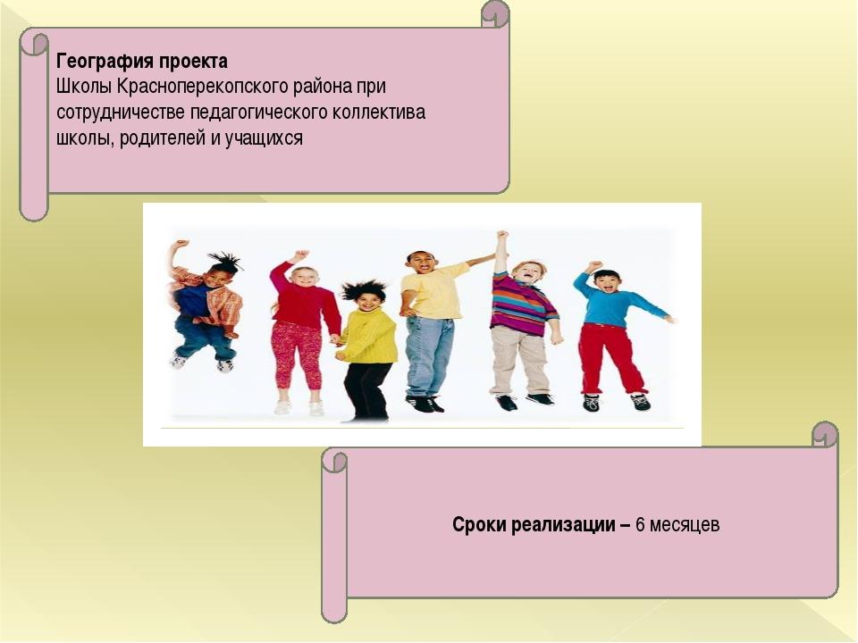 География проекта Школы Красноперекопского района при сотрудничестве педагоги...