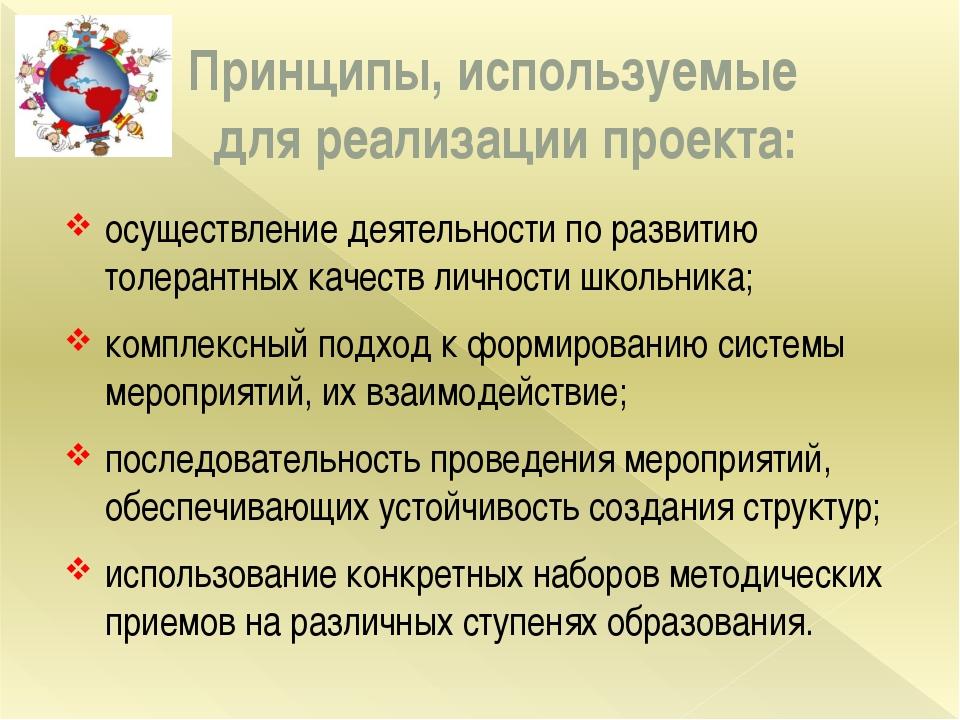 Принципы, используемые для реализации проекта: осуществление деятельности по...