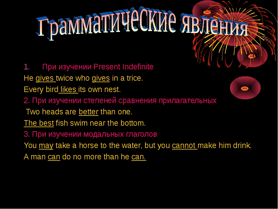 При изучении Present Indefinite He gives twice who gives in a trice. Every bi...