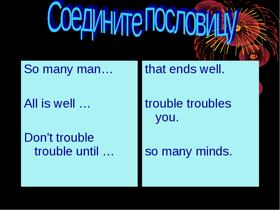 So many man… All is well … Don't trouble trouble until … that ends well. trou...
