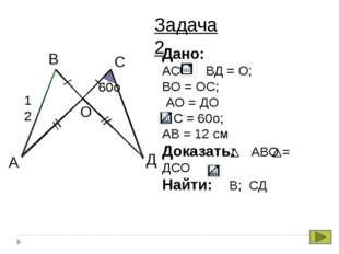 С В А Д О 60о 60о 12 12 Задача 2 Дано: АС ВД = О; ВО = ОС; АО = ДО С = 60о;
