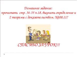 Домашнее задание: прочитать стр. 34-35 п.18, выучить определение и 2 теоремы