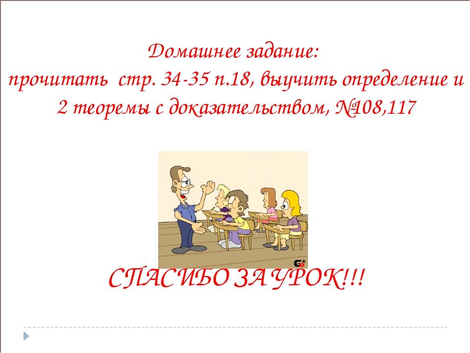 Домашнее задание: прочитать стр. 34-35 п.18, выучить определение и 2 теоремы...