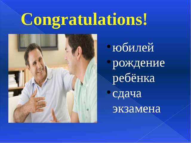 Congratulations! юбилей рождение ребёнка сдача экзамена