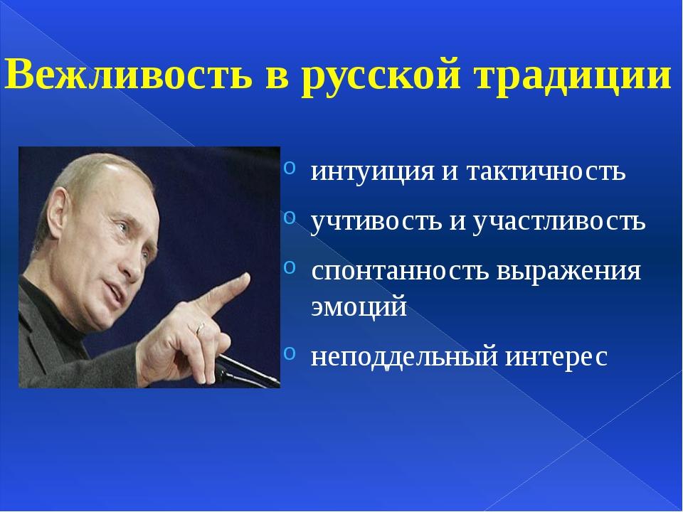 Вежливость в русской традиции интуиция и тактичность учтивость и участливость...